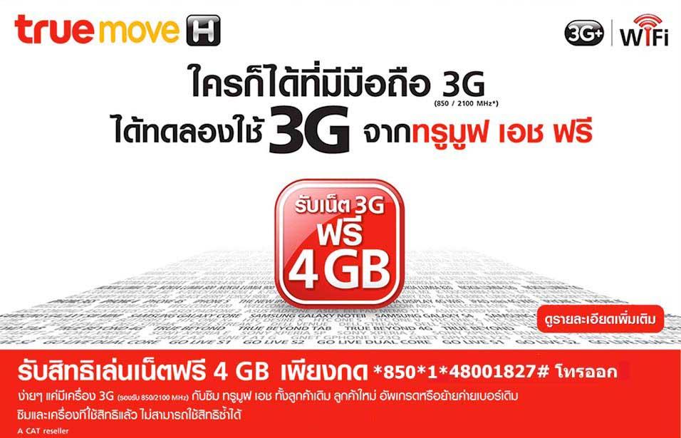 ทรูมูฟ แจกเน็ตฟรี 4gb | true 3g free